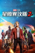 Guardians of the Galaxy, Vol. 2 Full Movie Mobile