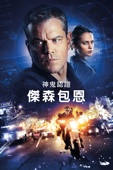 Jason Bourne Full Movie English Sub