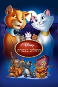 The Aristocats Full Movie Telecharger