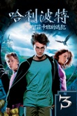 Harry Potter and the Prisoner of Azkaban Full Movie English Sub