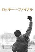 ロッキー・ザ・ファイナル (日本語字幕版)