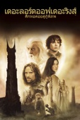Lord of the Rings: The Two Towers Full Movie English Subbed
