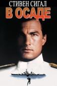 В осаде (1992) Full Movie Viet Sub