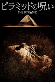 ピラミッドの呪い (日本語吹替版)