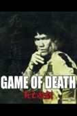 死亡遊戯(字幕版)