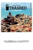 TRASHED ーゴミ地球の代償ー(字幕版)