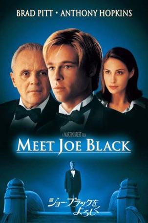 ジョー・ブラックをよろしく Meet Joe Black (字幕版)