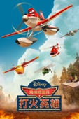 Planes: Fire & Rescue Full Movie Mobile