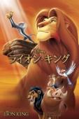 ライオン・キング (日本語吹替版)