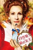 白雪姫と鏡の女王(吹替版)