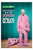 (The 100-Year-Old Man Who Climbed Out the Window and Disappeared) הזקן בן המאה שיצא מהחלון ונעלם Full Movie Subbed