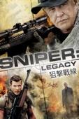 狙擊戰線 (Sniper: Legacy)