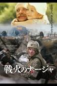 戦火のナージャ(字幕版)