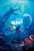 Finding Dory Full Movie Legendado