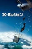 X-ミッション (字幕/吹替)