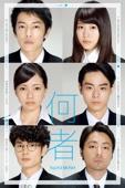 何者 Full Movie Legendado