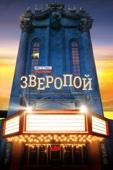 Зверопой Full Movie Viet Sub