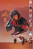 A Chinese Odyssey Part 2