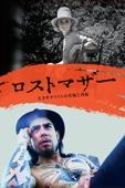 ロストマザー:天才ギタリストの苦悩と再起 (字幕版)