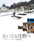 大いなる沈黙へ グランド・シャルトルーズ修道院 (字幕版)