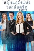 Equity Full Movie