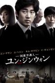 国選弁護人ユン・ジンウォン (字幕版)