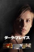 ダーク・プレイス (字幕版) Full Movie
