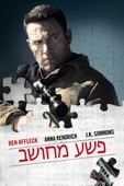 The Accountant (2016) Full Movie Subbed