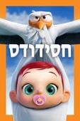 Storks Full Movie