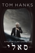 Sully: Miracle on the Hudson Full Movie Subbed