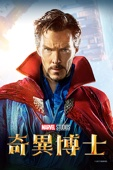 Doctor Strange (2016) Full Movie English Sub